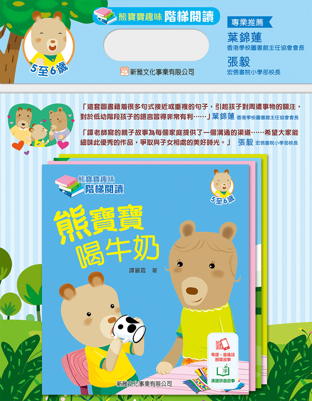 Baby Bear's Leveled Reader Set #3 (Bilingual with Cantonese/Mandarin Audio) • 熊寶寶趣味階梯閱讀 (5至6歲)
