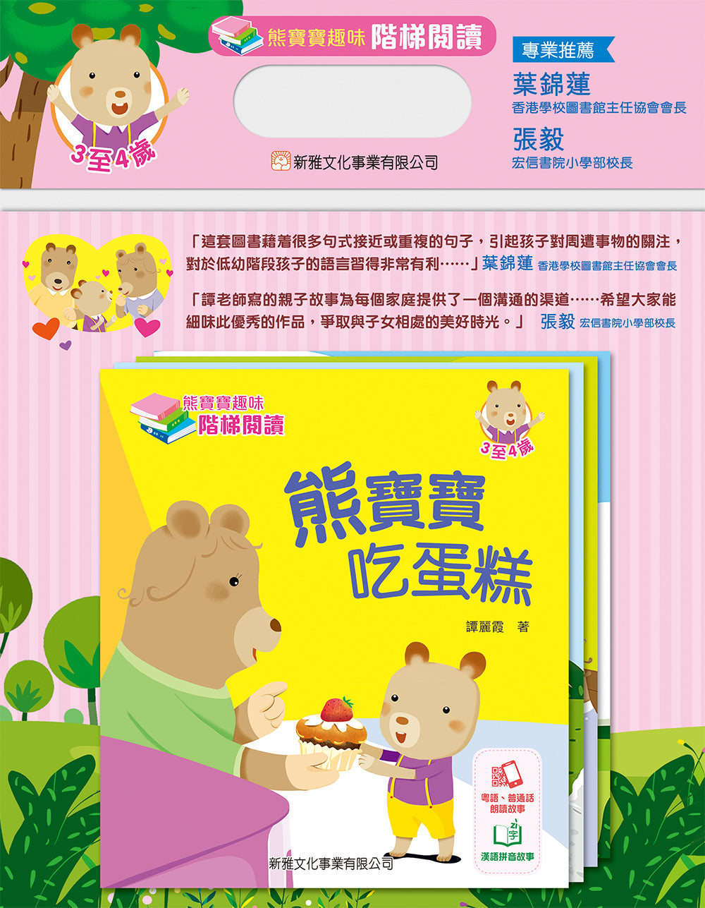 Baby Bear's Leveled Reader Set #1 (Bilingual with Cantonese/Mandarin Audio) • 熊寶寶趣味階梯閱讀 (3至4歲)