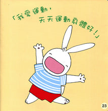 Load image into Gallery viewer, Fai Fai Bunny Series: Exercise •  輝輝兔好習慣系列: 愛運動
