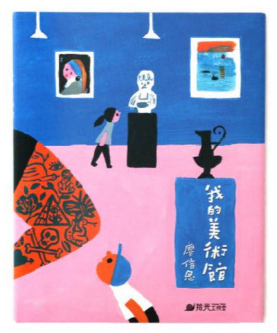 All Things Bright and Beautiful: My Museum Book (Chinese) • 我的美術館
