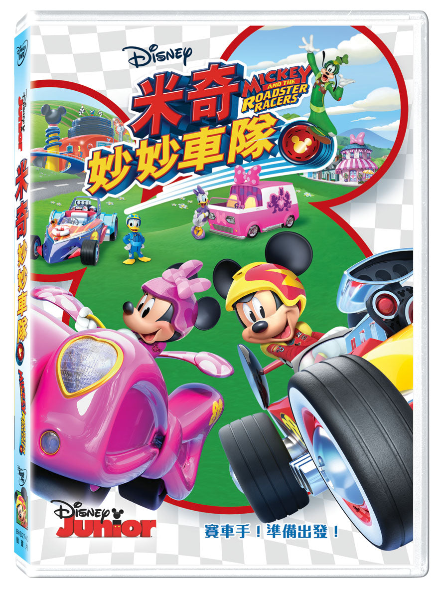 Mickey Roadster Racers (DVD) • 米奇妙妙車隊