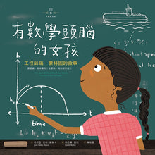 Load image into Gallery viewer, The Girl With a Mind for Math: The Story of Raye Montague • 不簡單女孩2 有數學頭腦的女孩:工程師瑞‧蒙特固的故事