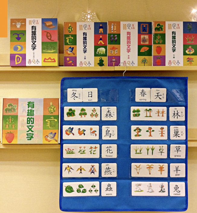 Interesting Characters (Set of 3 Books + 2CDs + Flash Cards + Flashcard Hanger) • 有趣的文字 全套 (新版)(套書3冊 + 2CD +配對卡+字卡袋)