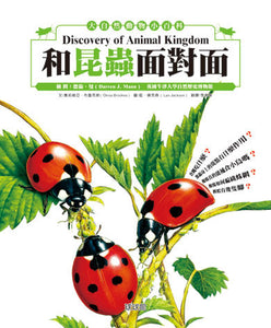 Discovery of Animal Kingdom - Insects • 大自然動物小百科 - 和昆蟲面對面