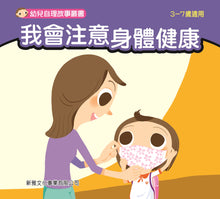 Load image into Gallery viewer, Children's Stories on Self Care (Set of 8) • 幼兒自理故事叢書 (套裝)