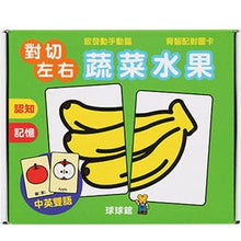 Load image into Gallery viewer, Bilingual Puzzle Cards - Fruits and Vegetables • 育智配對圖卡 - 蔬菜水果