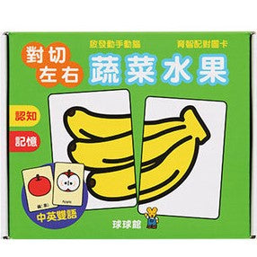 Bilingual Puzzle Cards - Fruits and Vegetables • 育智配對圖卡 - 蔬菜水果