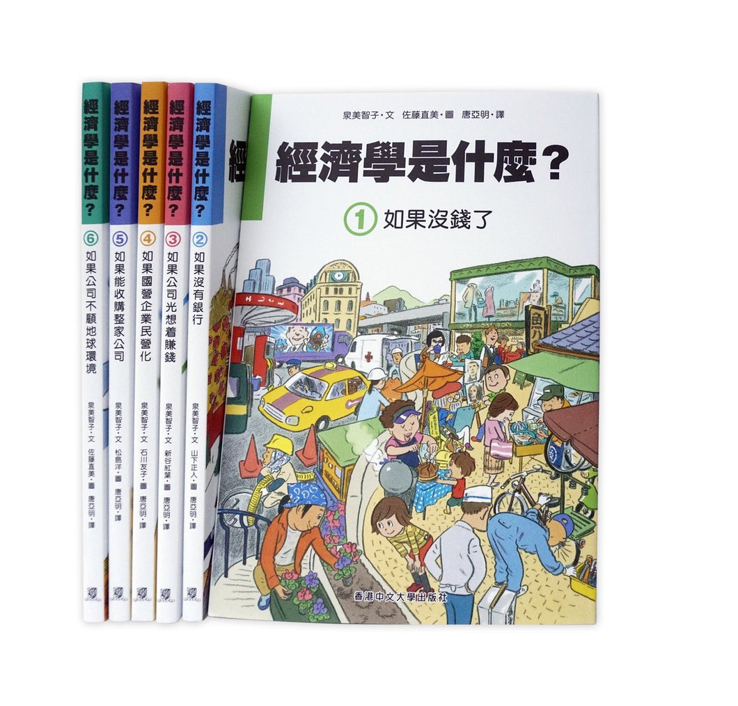 What is Economics Collection (Set of 6) • 經濟學是什麼? (1-6套裝)