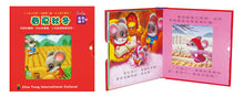 Load image into Gallery viewer, Magic Sliding Book (Set of 3) • 滑頁魔法書 (全3冊)