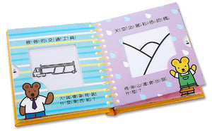 Incredible Pull-Pages (Set of 4) • 不可思議的拉頁書 (全4冊)