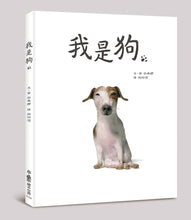 Load image into Gallery viewer, I'm A Dog • 我是狗
