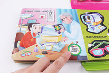 Load image into Gallery viewer, Interactive Puzzle Board Book - Children's Health • 拼圖板認知書 - 兒童保健