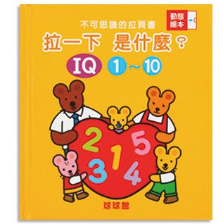 Incredible Pull-Pages - IQ 1-10 • 不可思議的拉頁書— IQ1-10
