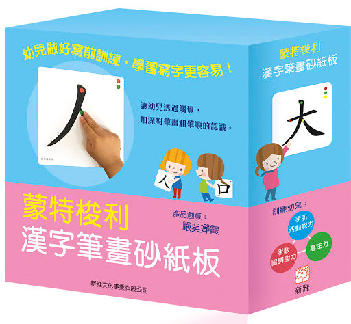 Montessori Chinese Character Sandpaper Flash Cards • 蒙特梭利-漢字筆畫砂紙板