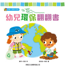 Load image into Gallery viewer, Saving Our Planet: A Lift-the-Flap Book • 幼兒環保翻翻書
