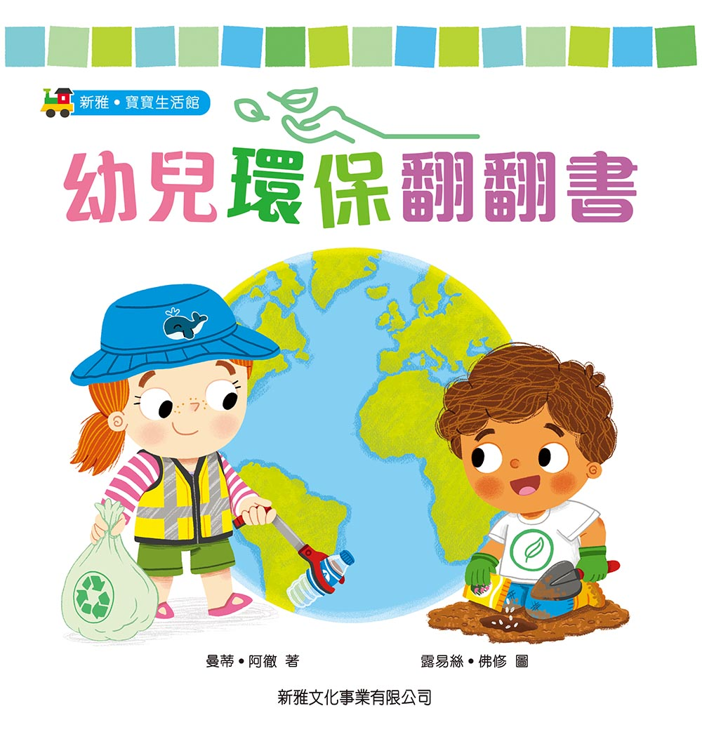 Saving Our Planet: A Lift-the-Flap Book • 幼兒環保翻翻書