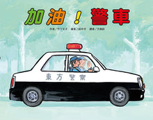 Load image into Gallery viewer, Let's Go, Police Car! • 加油!警車