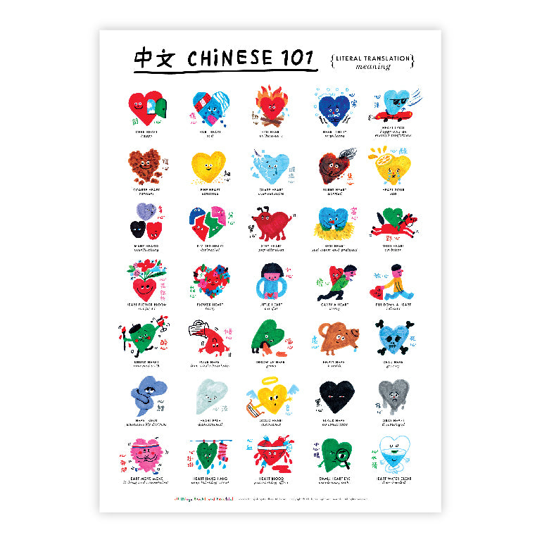 All Things Bright and Beautiful: Chinese 101 Print • 中文101印畫