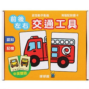 Bilingual Puzzle Cards - Transportation • 育智配對圖卡 - 交通工具