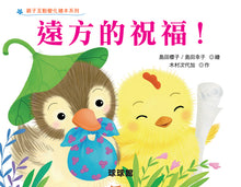 Load image into Gallery viewer, Interactive Stories: Happiness Collection (Set of 3)  • 親子互動變化繪本系列:幸福親子(全3冊)