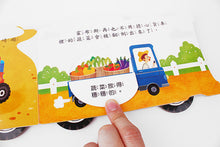Load image into Gallery viewer, Construction Vehicles - Lift-the-Flap Books (Set of 4) • 翻翻工程動動車 (全4冊)