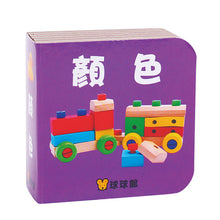 Load image into Gallery viewer, Board Books for Little Hands - Box #1 • 手掌書認知寶盒 - Box #1