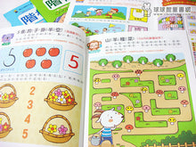 Load image into Gallery viewer, Beginner's Math Exercise Books - Level 2 (Ages 3-4) • 好寶寶階梯數學 3~4歲