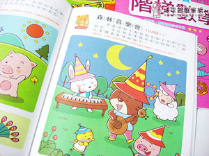 Beginner's Math Exercise Books - Level 3 (Ages 4-5) • 好寶寶階梯數學 4~5歲