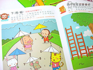 Beginner's Math Exercise Books - Level 2 (Ages 3-4) • 好寶寶階梯數學 3~4歲