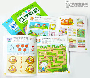 Beginner's Math Exercise Books - Level 1 (2-3 Years Old) • 好寶寶階梯數學 2~3歲