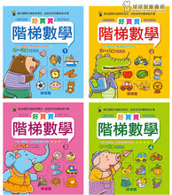 Load image into Gallery viewer, Beginner's Math Exercise Books (Set of 4) • 好寶寶階梯數學(全4冊)