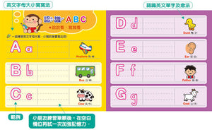 I Can Write ABC • 我會寫ABC