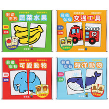 Load image into Gallery viewer, Bilingual Puzzle Cards - Transportation • 育智配對圖卡 - 交通工具