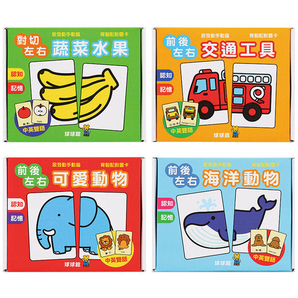 Bilingual Puzzle Cards (Set of 4) • 育智配對圖卡(全4款)
