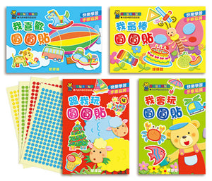 Happy Round Sticker Activity Books • 快樂創意圓圓貼