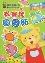 Load image into Gallery viewer, Happy Round Sticker Activity Books • 快樂創意圓圓貼