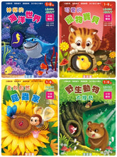 Load image into Gallery viewer, 3D Interactive Book Set (Set of 4) • 立體翻轉遊戲書(全4冊)