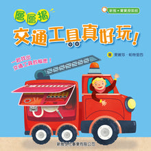 Load image into Gallery viewer, Layered Lift-the-Flap Books: Vehicles are Fun! •  層層揭:交通工具真好玩!
