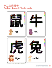 Load image into Gallery viewer, Chinese New Year Activity Booklet (Digital) • 新年遊戲的小冊子