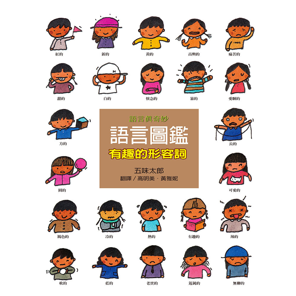 Illustrated Book of Languages 2: Interesting Adjectives •  語言圖鑑2:有趣的形容詞