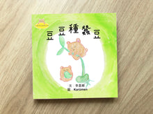 Load image into Gallery viewer, Little Beanie Bear #4 - Beanie Bear's Fava Bean • 小熊豆豆成長系列—豆豆種蠶豆