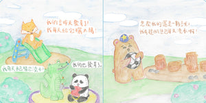 Little Beanie Bear #4 - Beanie Bear's Fava Bean • 小熊豆豆成長系列—豆豆種蠶豆