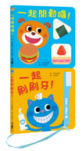Load image into Gallery viewer, Healthy Baby Board Book Bundle: Eating & Brushing (Set of 2) • 健康寶寶遊戲書:吃飯刷牙我都會!