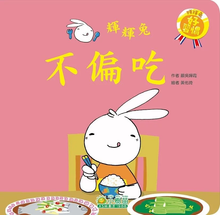 Load image into Gallery viewer, Fai Fai Bunny Series: Picky Eater •  輝輝兔好習慣系列: 不偏吃