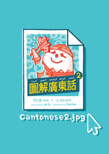 Load image into Gallery viewer, Cantonese2.jpg • 圖解廣東話2