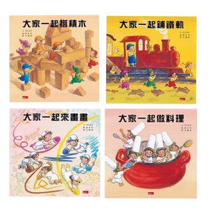 Let's Play Together Bundle (Set of 4) • 大家一起玩(4冊)