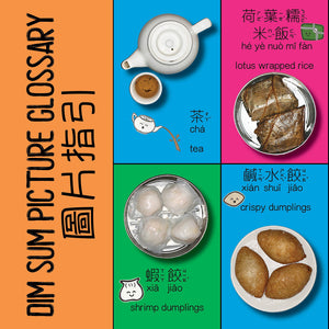 Bitty Bao: Counting with Dim Sum Board Book
