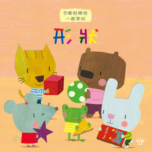 Load image into Gallery viewer, My First Early Learning Box (Set of 4) • 幼幼認知百寶箱(一盒四本)