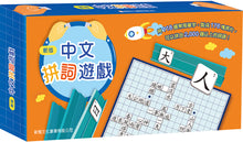 Load image into Gallery viewer, Chinese Scrabble (New Edition) • 中文拼詞遊戲 (新版)