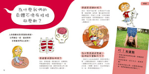 Little Inquisitive Encyclopedia Collection (Set of 8) • 問號小百科套裝(8冊)